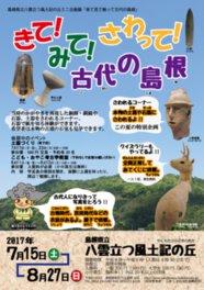 ミニ企画展「きて!みて!さわって!古代の島根」
