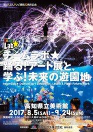 チームラボ 踊る!アート展と、学ぶ!未来の遊園地(高知県立美術館)