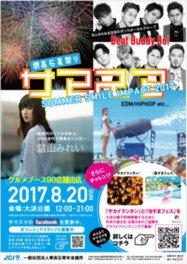 大阪でランタンを!堺高石夏祭り SUMMER SMILE IMPACT 2017