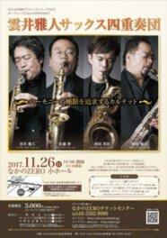 オープニング♪なかのZERO2017 雲井雅人サックス四重奏団