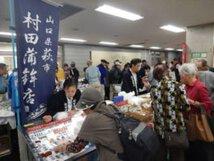 平成29年度鎌倉姉妹都市物産展