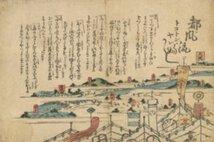 特集展示 大政奉還150年記念 鳥羽伏見の戦い