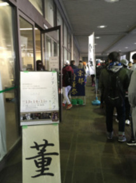 アンティークフェスタin京都