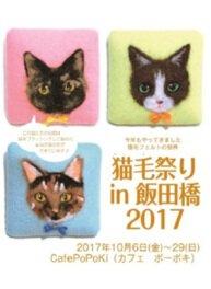 猫毛祭りin飯田橋2017