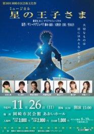 第38回 岡崎市民芸術文化祭 ミュージカル「星の王子さま」
