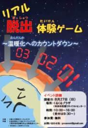 リアル脱出体験ゲーム~温暖化へのカウントダウン~