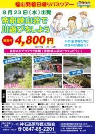 帝釈峡山荘で川遊びをしよう体験ツアー