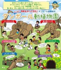 ダンボール遊園地VI~ダンボール動植物園~