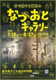 栃木県子ども総合科学館第71回企画展 なつおとギャラリー ~音で旅する夏休み~