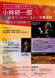 フレッシュ名曲コンサート 小林研一郎&日本フィルハーモニー交響楽団 ~ドヴォルザークの世界~
