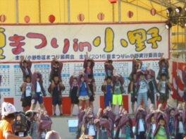【2020年開催なし】2019夏まつり in 小野
