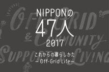 NIPPONの47人 2017 これからの暮らしから - Off-Grid Life -
