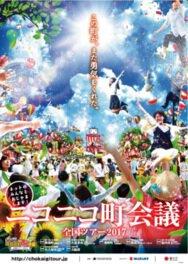 ニコニコ町会議 in 久留米市 くるめサブカルまつり!!