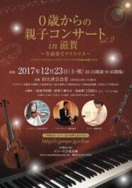 0歳からの親子コンサートin滋賀vol.2