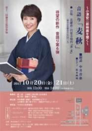 中井貴惠 小津安二郎映画を聞く「音語り 麦秋」
