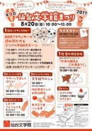 第9回仙台文学館まつり2017