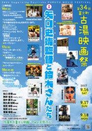 第34回 富士町古湯映画祭