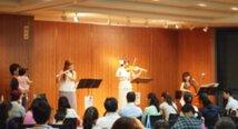 親子のプレミアム・サロンコンサート「弦楽コンサート&バイオリン・チェロ体験」(大田区)