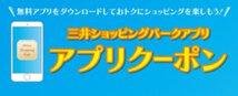 三井ショッピングパークアプリ アプリクーポン配信中