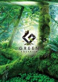 グリーンアクアリウム展