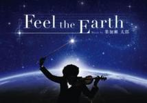 プラネタリウム「Feel the Earth~Music by 葉加瀬太郎~」タイムドーム明石
