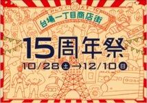 台場一丁目商店街15周年祭