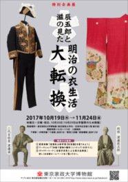 特別企画展「辰五郎と滋の見た 明治の衣生活大転換」