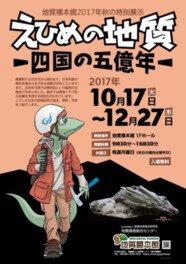 地質標本館 2017年 秋の特別展示「えひめの地質-四国の五億年-」