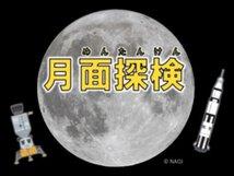 宇宙はじめの一歩「月面探検」