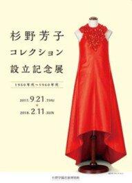 杉野芳子コレクション設立記念展 -1950年代~1960年代-