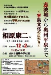 志波城・歴史講演会「志波城から奥州平泉まで~平泉文化の広がり」