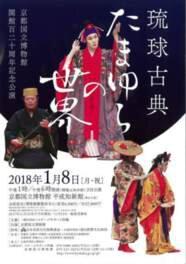 京都国立博物館開館120周年記念公演 琉球古典 たまゆらの世界