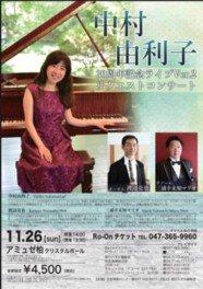 中村由利子30周年記念ライブVer.2リクエストコンサート