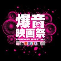爆音映画祭 in MOVIX堺