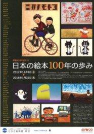 開館40周年記念 日本の絵本100年の歩み