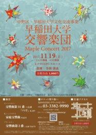 中野区・早稲田大学文化交流事業 早稲田大学交響楽団 Maple Concert 2017
