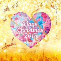 Flags Christmas 2017「心にリボンをかけよう」