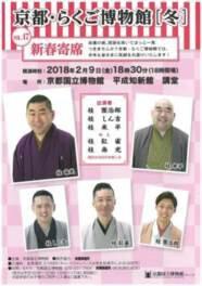 京都・らくご博物館(冬)~新春寄席~Vol.47