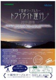 十国峠ケーブルカー トワイライト運行