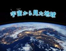 宇宙はじめの一歩「宇宙から見た地球」