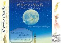 葉祥明の世界の名作絵本シリーズ原画展「ピーターパンとウェンディ」