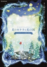 ナゾトキアドベンチャー 星のカケラと光の国~冬の夜空にうかぶ秘密の物語~(さいたまスーパーアリーナ)