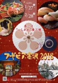 フードピア金沢2018