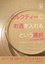 ミルクティーにお酒を入れるという選択~大人紅茶フェア2017-2018