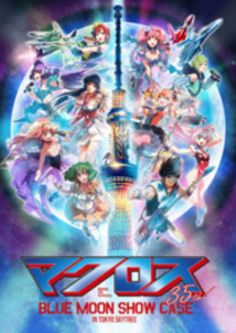 MACROSS 35th Anniversary マクロス BLUE MOON SHOW CASE IN TOKYO SKYTREE(R)