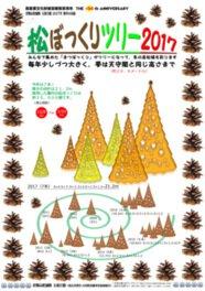 松ぼっくりツリーの展示2017