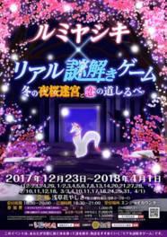 ルミヤシキ×リアル謎解きゲーム「冬の夜桜迷宮と恋の道しるべ」