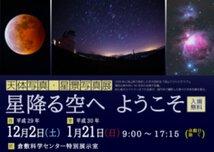 岡山アストロクラブ 天体写真・星景写真展「星降る空へようこそ2017」