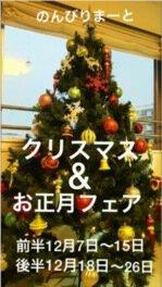 クリスマス&お正月フェア のんびりまーと