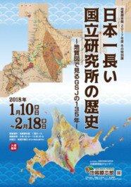 地質標本館 2017年度 冬の特別展「日本一長い国立研究所の歴史-地質図で見るGSJの135年-」